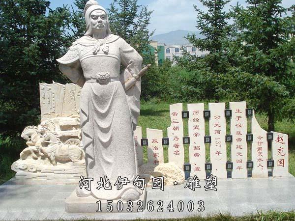 名人雕塑--河北伊甸园园林雕塑工程有限公司